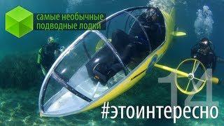 #этоинтересно | Выпуск 14: Самые необычные подводные лодки