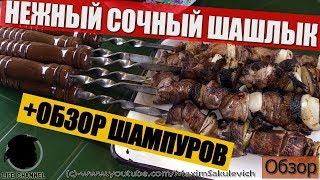🍗 Готовим Нежный Сочный Шашлык + Обзор Шампуров