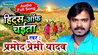 Pramod Premi Yadav 2020 Full Song Bhojpuri Chaita Hit Song