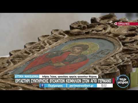 Εργαστήρι συντήρησης βυζαντινών κειμηλίων στον  Άγιο Γερμανό | 07/07/2021 | ΕΡΤ