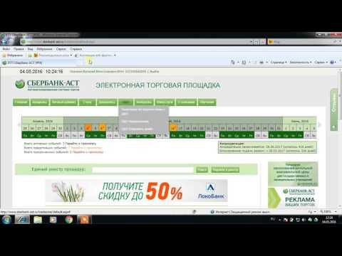 Участие в электронном аукционе Сбербанк АСТ.  Видео урок от Валерия Овечкина