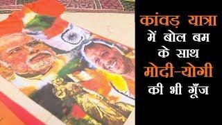 Kanwar Yatra 2018 में मोदी-योगी भी, 20 किलो सोना पहन कर पहुँचे Golden Baba