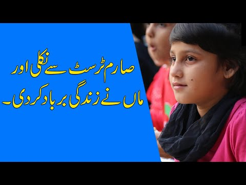 Child Abuse in Pakistan | Step Mother