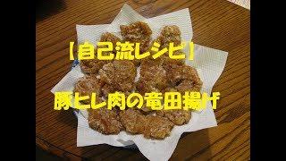 自己流レシピ豚ヒレ肉の竜田揚げ