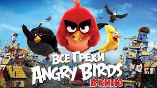 """Все грехи и ляпы мультфильма """"Angry Birds в кино"""""""