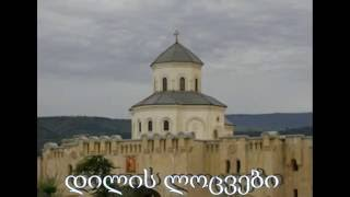 locvani-yru-munjtatvis-4