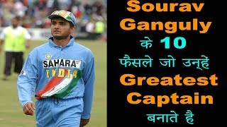 Sourav Ganguly 10 Decisions That Made him Greatest Captain : TUS