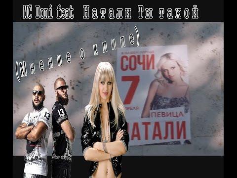 MC Doni feat  Натали - Ты такой (Мнение о клипе)