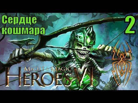 Все части герои меча и магии обзор
