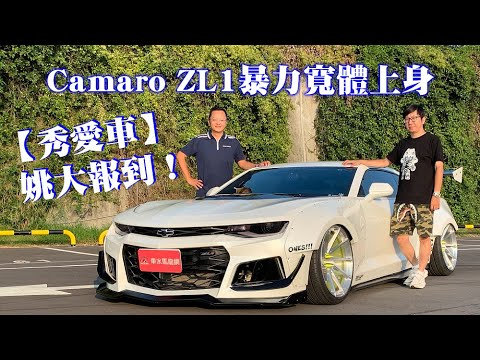Chevrolet Camaro ZL1暴力寬體上身【秀愛車】姚大報到!