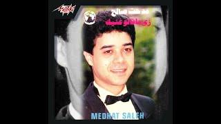 تحميل اغاني مدحت صالح- زي ما قالوا عينيك MP3