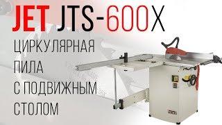Циркулярная пила с подвижным столом JET JTS-600X