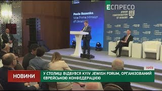 Proběhlo Kyiv Jewish Forum