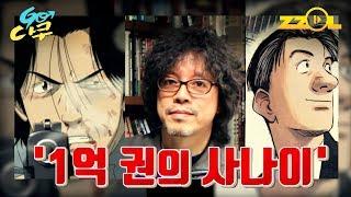 1억 권의 사나이 우라사와 나오키 !!! [GO다쿠 시즌3.7 / 11화]
