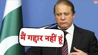 Nawaz Sharif को क्यों देना पड़ा Pakistani होने का सबूत ?