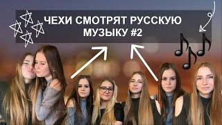 ЧЕХИ СМОТРЯТ РУССКИЕ КЛИПЫ #2   ЕГОР КРИД   КУКУШКА   GAB TEMBEL  