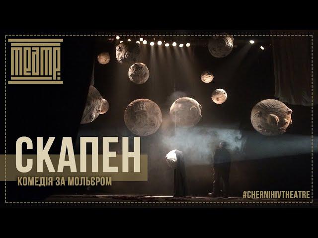 «СКАПЕН» – Чернігівський театр ім.Т.Г.Шевченка | #ChernihivTheatre