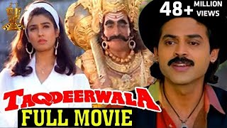 Taqdeerwala Full Hindi Movie l Venkatesh | Raveena Tandon | SV Krishna Reddy | Anand Milind - Download this Video in MP3, M4A, WEBM, MP4, 3GP