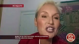«Бессовестная мразь!», - Ольга Шукшина не смогла сдержать эмоций. Пусть говорят.