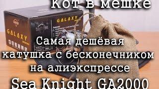 Кот в мешке или самая дешёвая катушка с бесконечником с алиэкспресса (Sea Knight GA2000)