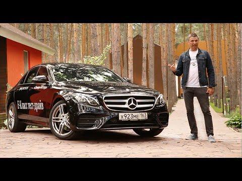 Mercedesbenz E Class Sedan Седан класса E - тест-драйв 2