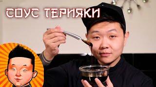 Соус Терияки   Рецепт   Teriyaki sauce