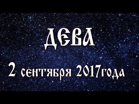 Гороскоп на завтра стрелец мужчина 2017 любовный