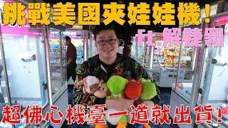 【Joeman】挑戰美國夾娃娃!超佛心機臺一道就出貨!ft.解婕翎