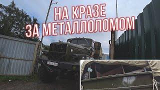 За рулём КРАЗ 255, назад в СССР!!!