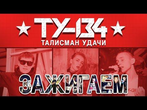 Группа ТУ-134 – Зажигаем! (Альбом 2018)