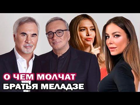 Скандал вокруг Константина Меладзе и Ани Лорак. На чьей стороне правда?