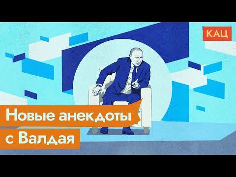 Валдайские думы Путина / @Максим Кац