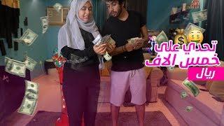 حنان و حسين - تحدي يا تأكل لبان يا تأخذ ( فلوس )
