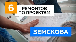 6 ремонтов по проектам Алексея Земскова. Отзывы о техническом дизайне.