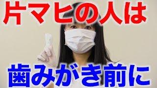 片麻痺の人は歯磨き前に!