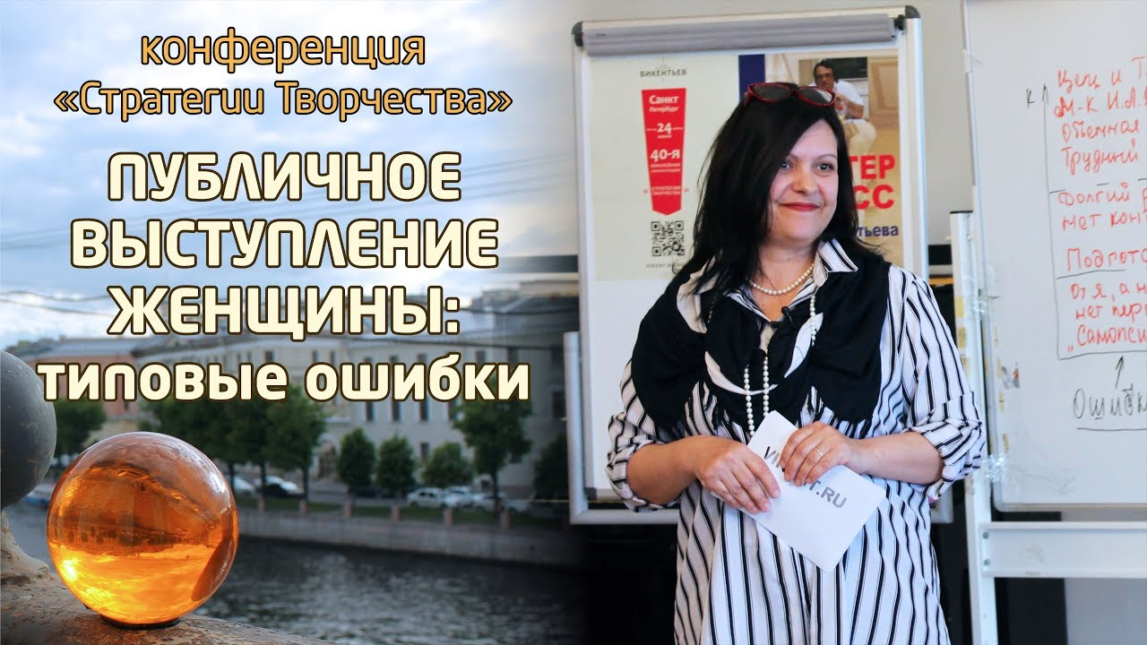 Видеоисследование: ошибки публичного выступления женщины