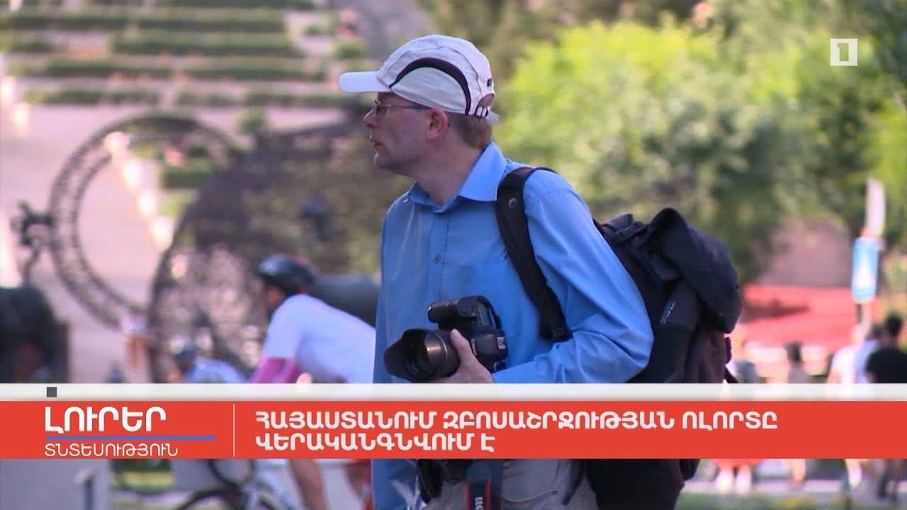 Հայաստանում զբոսաշրջության ոլորտը վերականգնվում է