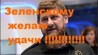 Рамзан Кадыров пожелал  Зеленскому удачи / Ramzan Kadyrov wished good luck to Vladimir Zelensky
