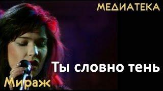 """Екатерина Болдышева и гр. """"Мираж"""" - Ты словно тень"""