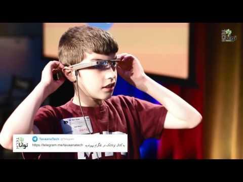 کمک دیجیتال به بیماران اوتیسم