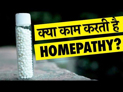 Kya homeopathic dawaiyan kaam karti hain?