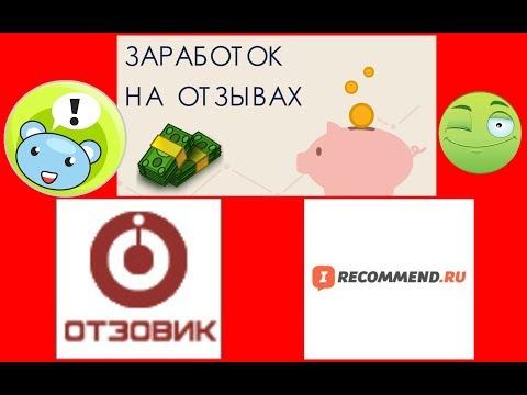 Заработок в интернете/ Отзовик и IRECOMMEND/ Работа в интернете/ Заработок на отзывах/
