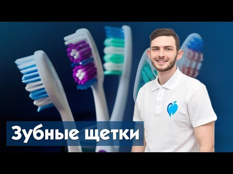Как выбрать зубную щетку? Совет стоматолога