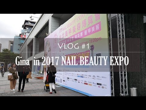 NAIL VLOG |GINA IN 2017 BEAUTY EXPO |台北美甲美容博覽會|
