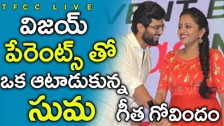 Anchor Suma Hilarious Fun With Vijay Devarakonda Parents @ Geetha Govindam Audio Launch| TFCCLIVE