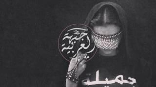 تحميل و مشاهدة Yakup İdil - Leh Beydary ( Arabic Trap Remix ) MP3