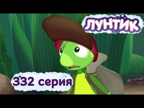 Фото Лунтик и его друзья - 332 серия. До свидания, Кузя!