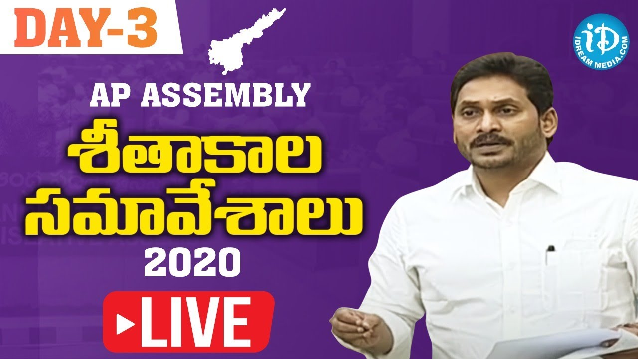 LIVE: Andhra Pradesh Assembly Winter Session 2020 | AP Assembly Session LIVE | Day 3