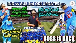 IND vs AUS 3rd ODI Updates   Highlights   Dhoni & Jadhav Leads IND to Victory   Eagle Media Works