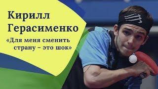 Кирилл Герасименко: Для меня сменить страну – это шок